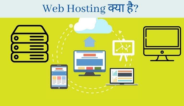 Web Hosting Meaning in Hindi | वेब होस्टिंग क्या है_