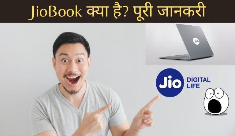 JioBook क्या है? लांच, कीमत पूरी जानकरी | JioBook Kya Hai?