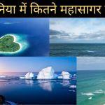 महासागर कितने हैं? और उनके नाम   Mahasagar Kitne Hai aur Naam