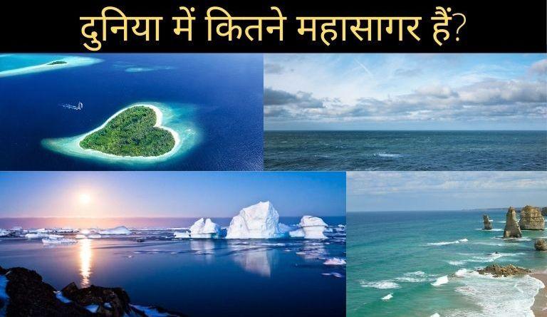 महासागर कितने हैं? और उनके नाम | Mahasagar Kitne Hai aur Naam