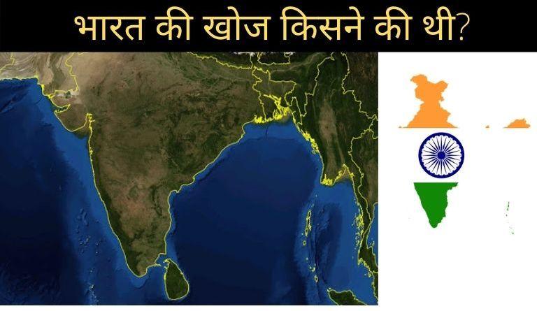 भारत की खोज किसने की थी? | Bharat Ki Khoj Kisne Ki Thi?