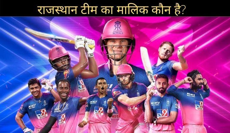 राजस्थान टीम का मालिक कौन है? - Rajasthan Royals Team Ka Malik Kaun Hai?