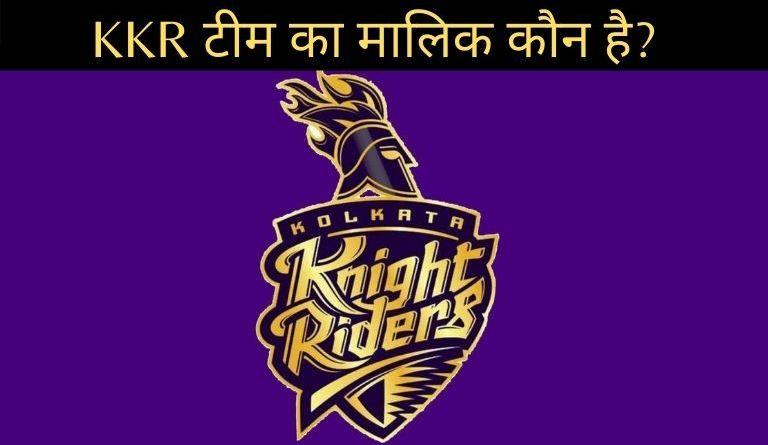 KKR टीम का मालिक कौन है? - KKR Team Ka Malik Kaun Hai?