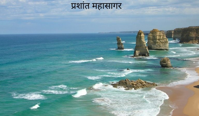 Prashant Mahasagar in Hindi