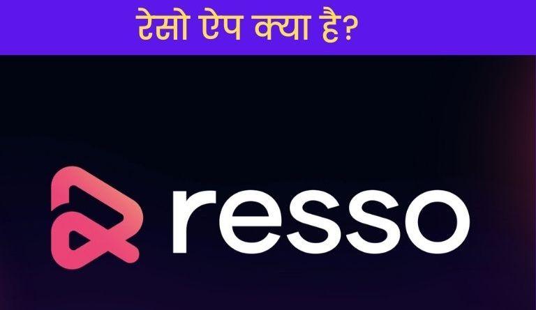 Resso App Kya Hai in Hindi
