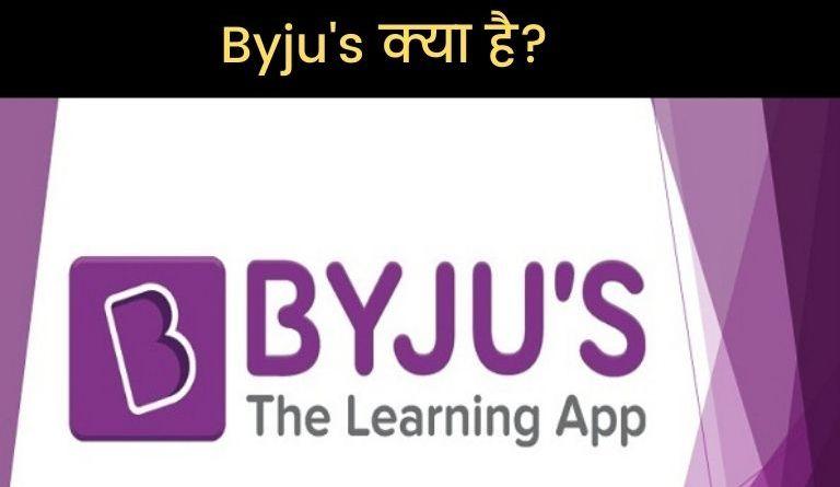 Byjus App Kya Hai in Hindi