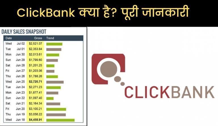 ClickBank Kya Hai in Hindi?