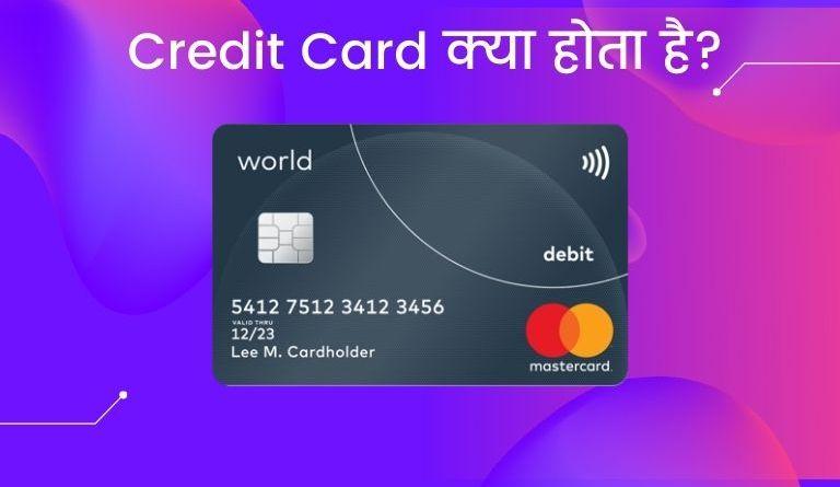 Credit Card Kya Hota Hai?