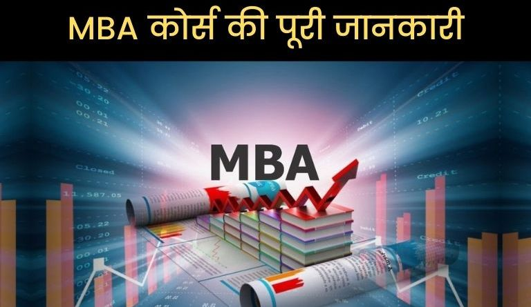 MBA Course Detail in Hindi?