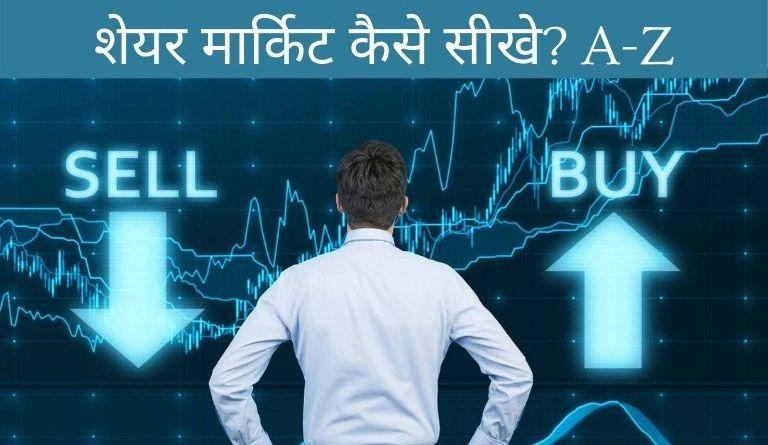 Share Market kaise Sikhe in Hindi?