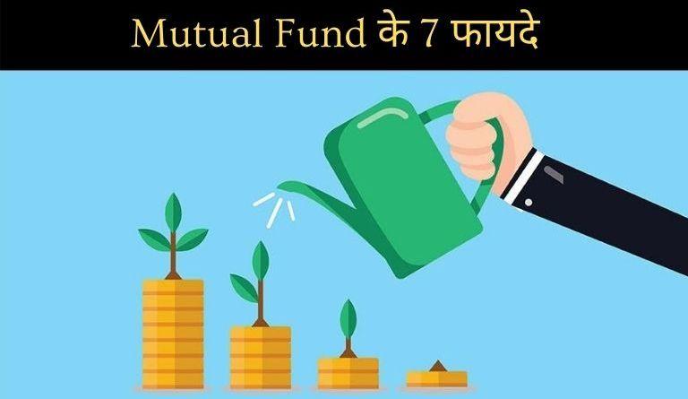 Mutual Fund Ke Fayade in Hindi