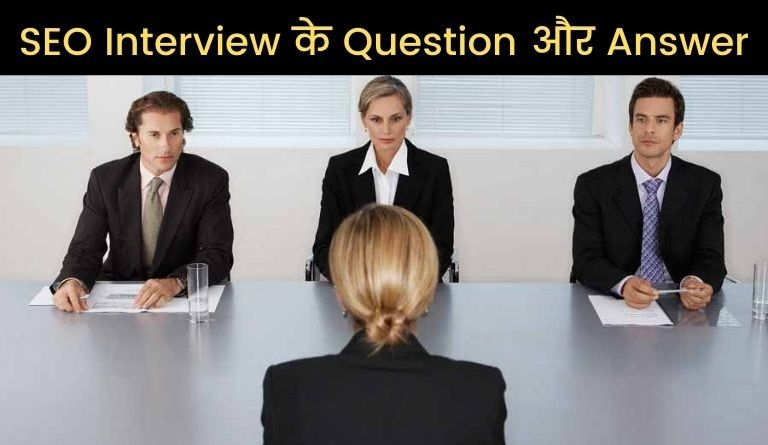 SEO Interview Questions & Answers in Hindi [2021]