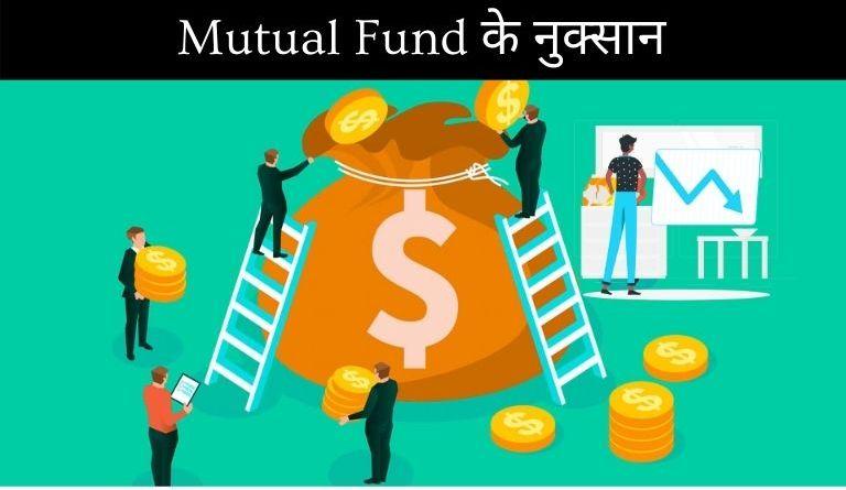 Mutual Fund Ke Nuksaan in Hindi
