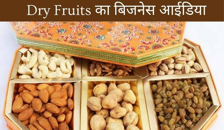 Dry Fruits Business Ideas in Hindi