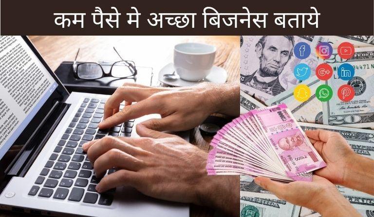 कम पैसे मे अच्छा बिजनेस बताये - Kam Paise Me Achha Business Bataye in Hindi