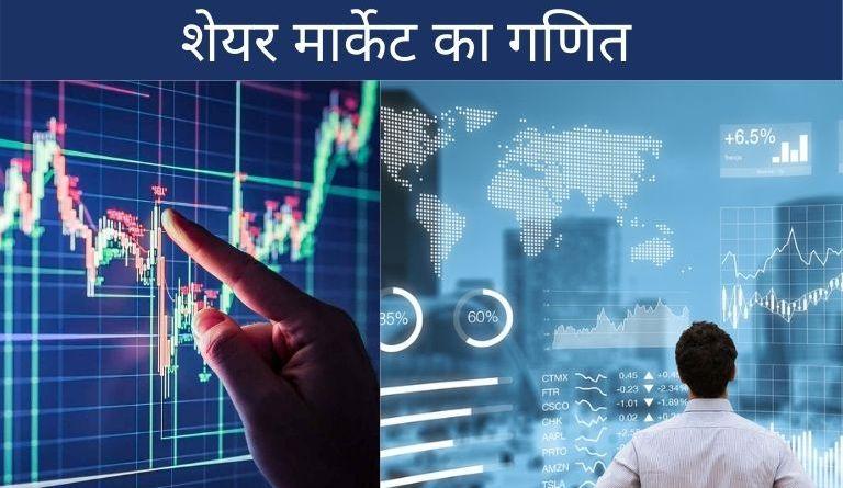 Share Market Maths in Hindi