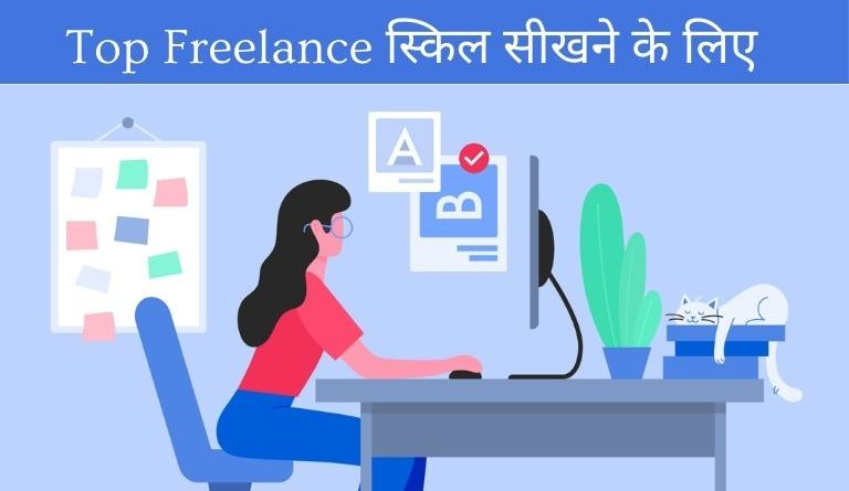 Top Freelance Skill To Learn in Hindi