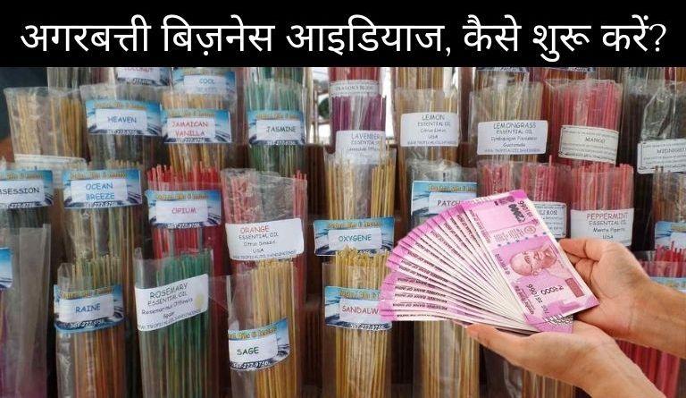 Agarbatti Business ideas in Hindi?