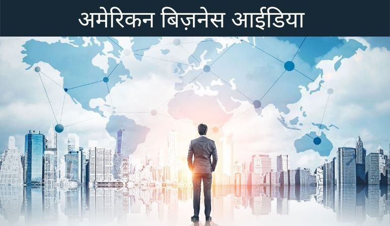 American Business Ideas in Hindi