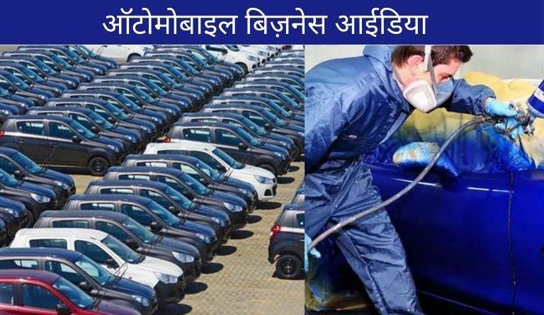 Automobile Business Ideas in Hindi