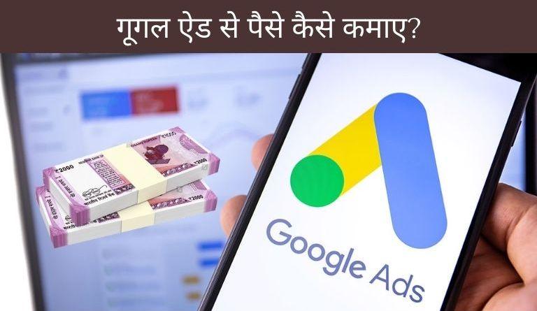 Google Ads Se Paise Kaise Kamaye in Hindi?