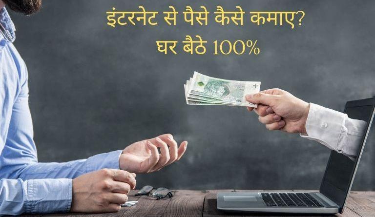 इंटरनेट से पैसे कैसे कमाए? घर बैठे 100% [2022] | How To Earn Money From Internet in Hindi?