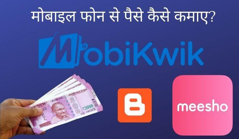 मोबाइल फोन से पैसे कैसे कमाए? 100% सही तरीका [2022] | How To Earn Money From Mobile in Hindi?