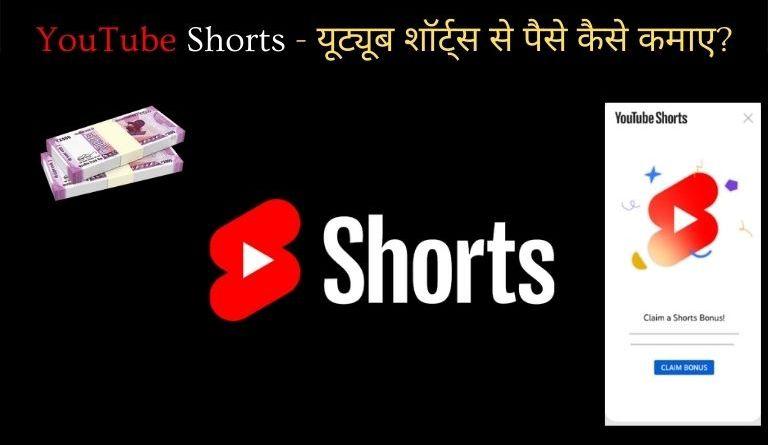 यूट्यूब शॉर्ट्स से पैसे कैसे कमाए? [2022] | YouTube Shorts Se Paise Kaise Kamaye in Hindi?