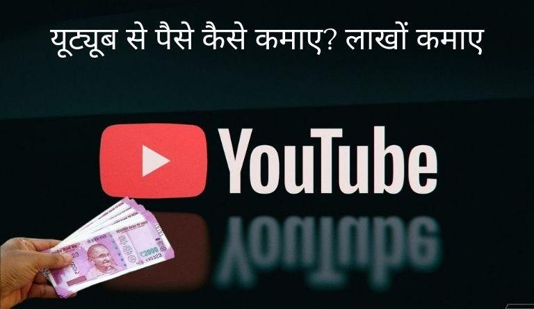 यूट्यूब से पैसे कैसे कमाए? लाखों कमाए [2022] | How To Earn Money From YouTube in Hindi?