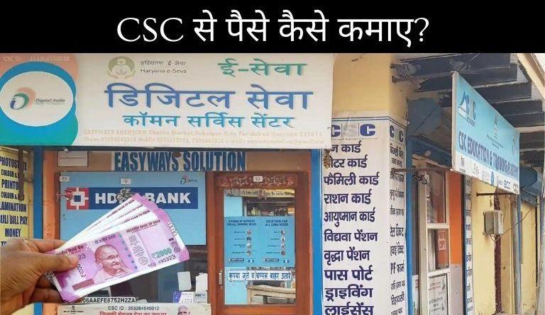 CSC से पैसे कैसे कमाए? [2022] | How To Earn Money From CSC in Hindi
