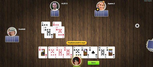 Дурак онлайн. Правила онлайн игры Дурак карты. Играть ...