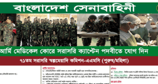 Bangladesh Army Latest Job circular 2018