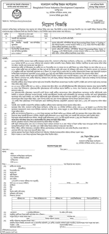 Bangladesh Forest Industries Development Corporation (BFIDC) Job Circular 2018