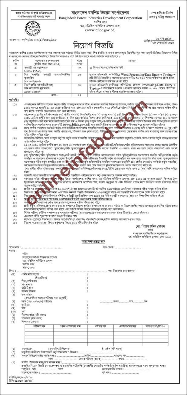 Bangladesh Forest Industries Development Corporation (BFIDC) Job Circular www.bfidc.gov.bd