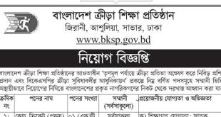 Bangladesh Krira Shikkha Protisthan Latest Job Circular 2018 (BKSP)