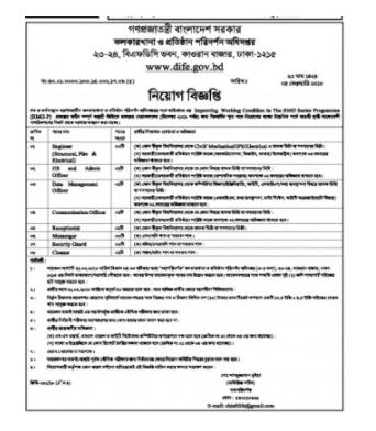 Ministry of Labour and Employment MOLE Job Circular 2018 শ্রম ও কর্মসংস্থান মন্ত্রনালয়ের কর্মসংস্থান মন্ত্রণালয় 2018
