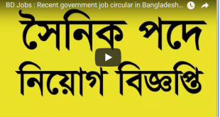 BD Jobs : Recent government job circular in Bangladesh | Ministry of Defence Job Circular 2018