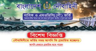 Bangladesh Navy Latest Job Circular 2018