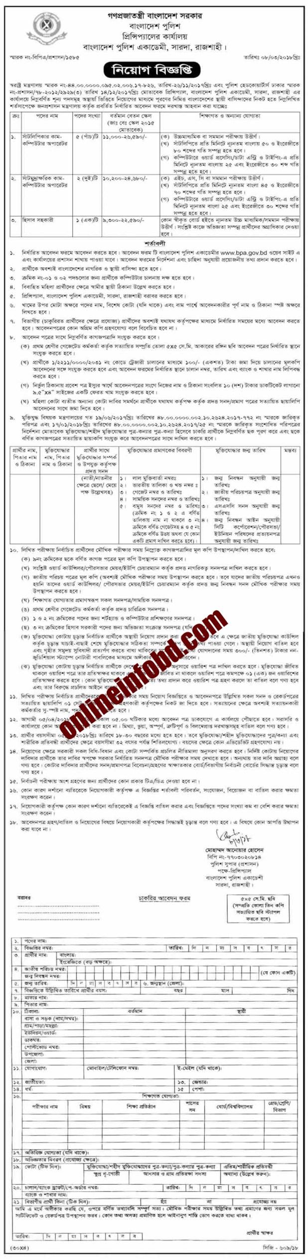 Bangladesh Police job vacancy 2018 www.police.gov.bd