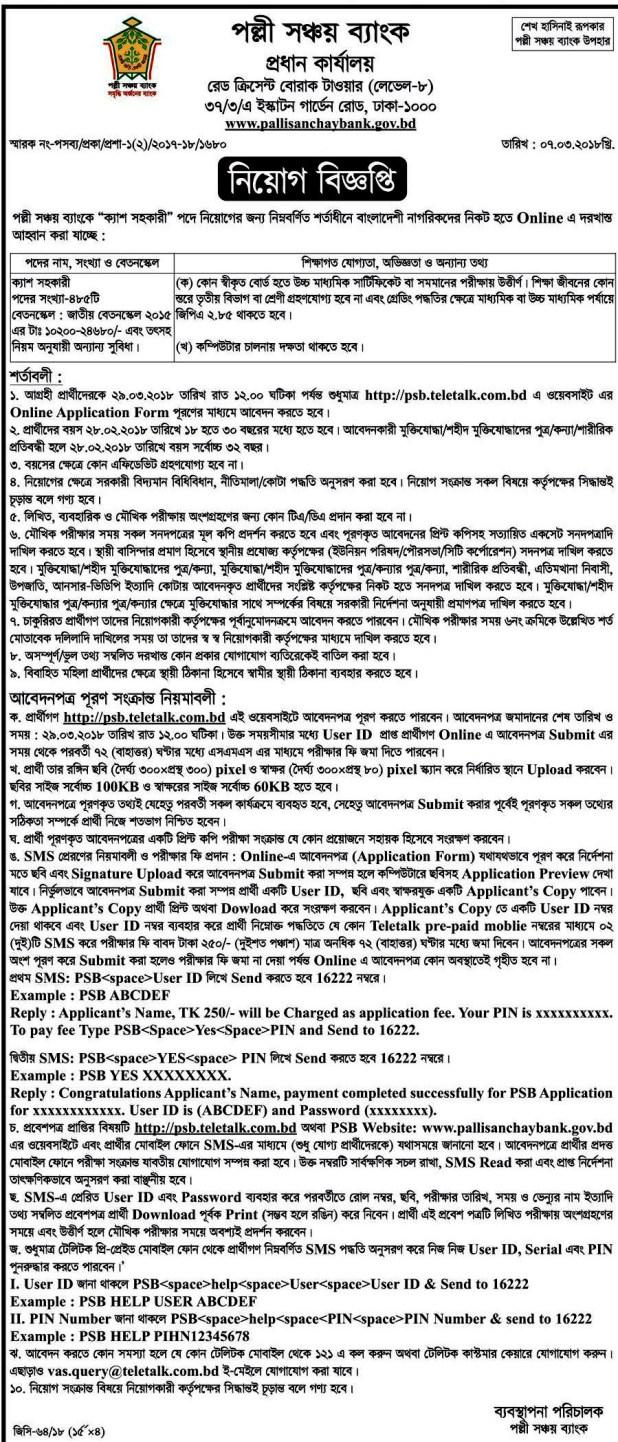 Palli Sanchay Bank Job Circular 2018 psd.teletalk.bd