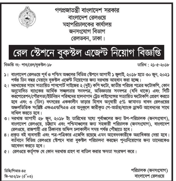 Bangladesh Railway Job Circular 2018 www.railway.gov.bd