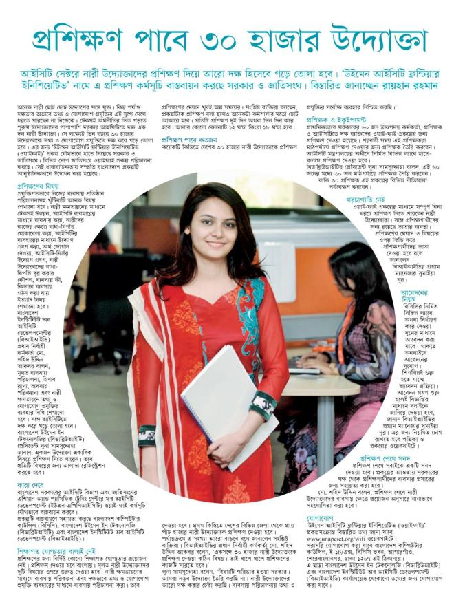 Free IT Training for 30000 Women Entrepreneurs