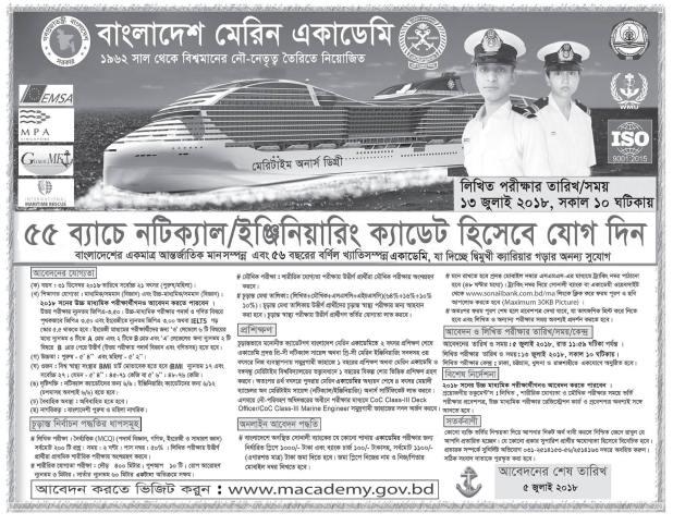 Bangladesh Marine Academy Job Circular 2018 macademy.gov.bd