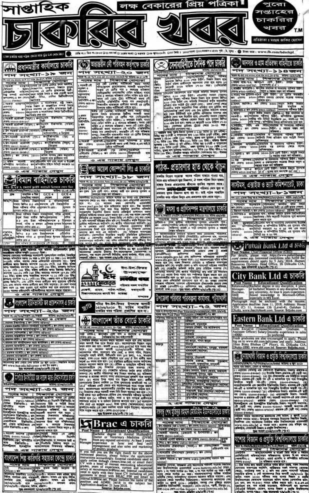 Weekly Job Newspaper 8 June 2018 Download PDF