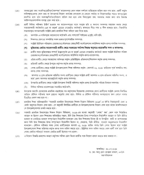 Primary Assistant Teacher Circular 2018 www.dpe.gov.bd