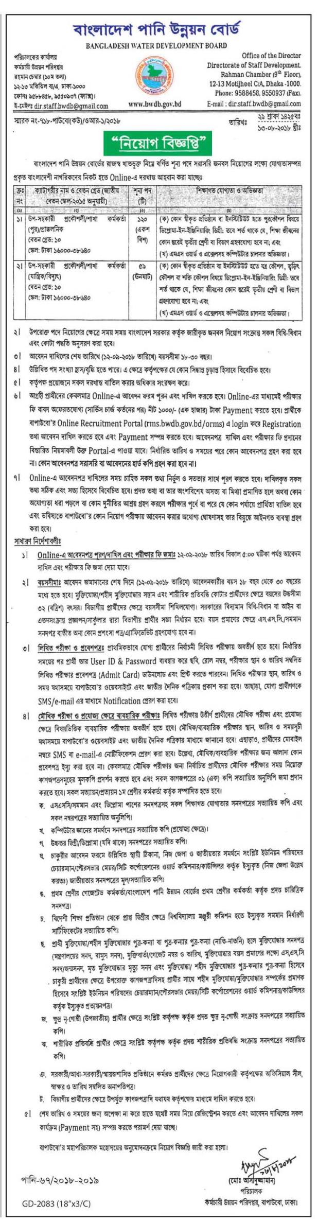 Bangladesh Water Development Board Job circular 2018.