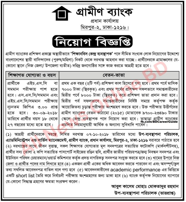 Grameen bank job circular in bangladesh 1