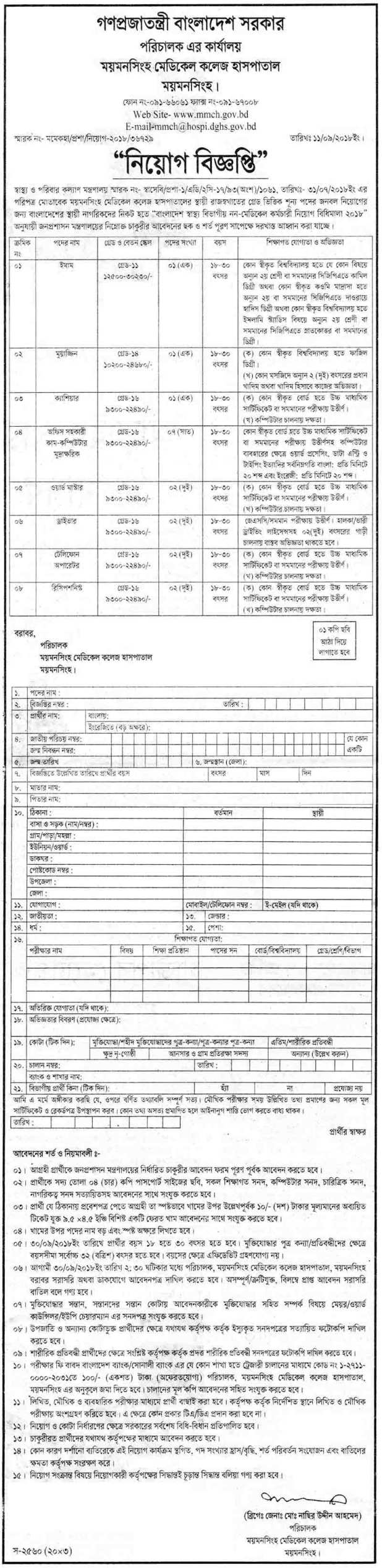 Mymensingh Medical College Hospital job circular 2018