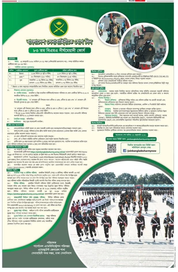Bangladesh Senabahini Job Circular