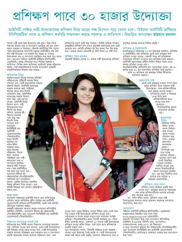 সরকারি ভাবে বিনামুল্যে ICT কম্পউটার প্রশিক্ষণ পাবে দেশের ৩০ হাজার নারী ও পুরুষ সাথে পাবেন ভাতা